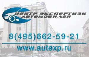 "АНО ""Центр Экспертизы Автомобиля"""